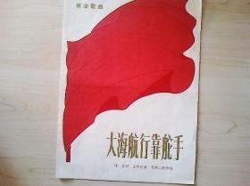 革命歌曲  大海航行靠舵手(1972)