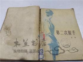 第二次握手 张扬 中国青年出版社 1979年8月 32开平装