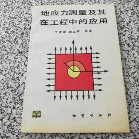 地应力测量及其在工程中的应用