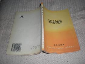 家庭推拿按摩》金宏柱著,金盾出版社 90年1版95年14印