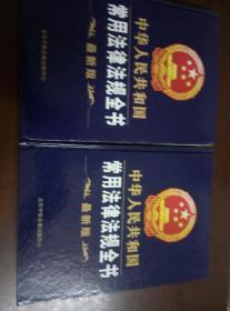 中华人民共和国常用法律法规全书(最新版)