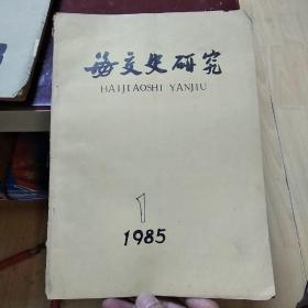 海交史研究 1985年第1期 总7期 半年刊