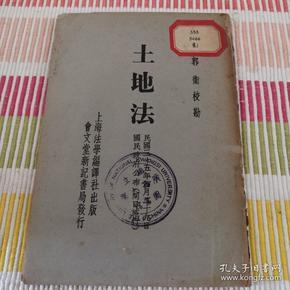 稀见1947年内战时期国民政府之《土地法》