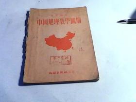 初中适用中国地理教学图册【第2版,第8次印刷】