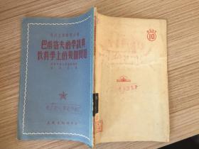 巴甫洛夫的学说与教育学上的几个问题