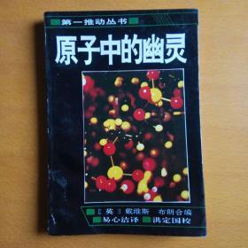 第一推动丛书:原子中的幽灵