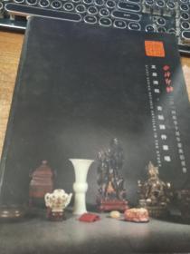 西泠印社2014年秋季十周年庆典拍卖会:文房清玩.古玩杂件专场