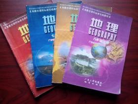 初中地理全套4本,初中地理2004-2005年第1版,初中地理广东版