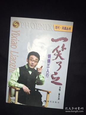 《锵锵三人行》窦文涛签名         一笑了之