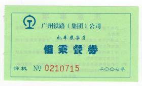饮食专题---粮,布票,工票类-----2007年广州铁路(集团)公司,机车乘务员