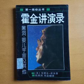 第一推动丛书:霍金讲演录