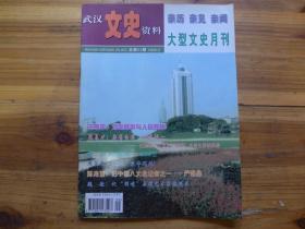武汉文史资料1999年9期刘斐将军李宗仁与武汉名记者严怪愚演员魏安民邓少峰与书画