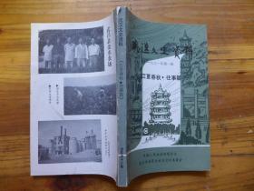 武汉文史资料1991年第1期江夏春秋·往事篇