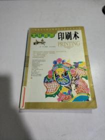 文化西游印刷术(一版一印)