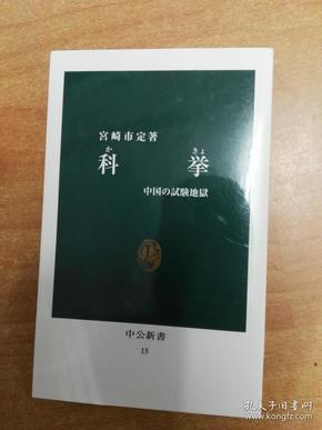 日本原版书:科挙(小32开本)