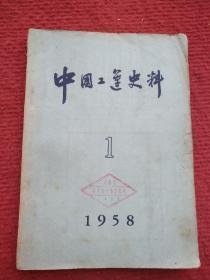 中国工运史料(1958年第一期)(总1号)