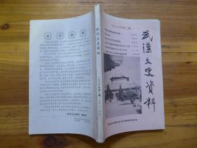 武汉文史资料1986年第2期武大杂记武昌高等师范学校纪略