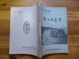 武汉文史资料1986年第1期张之洞遗事