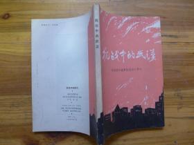 抗战中的武汉 纪念抗日战争胜利40周年