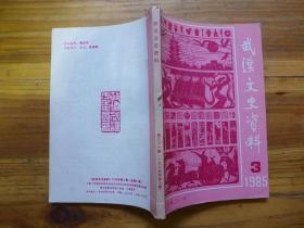 武汉文史资料1985年第3期经济汉奸时似甫汉奸县长陶敦礼