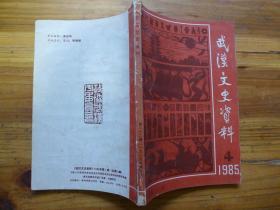 武汉文史资料1985年第4期刘子敬的兴衰黄陂日军投降始末革命老人王德玔