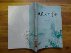 武汉文史资料1983年第3期