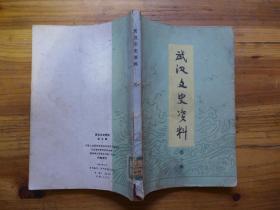 武汉文史资料1982年总第10期