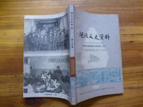 湖北文史 1986年第1辑纪念抗日战争胜利40周年之四