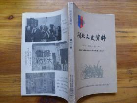 湖北文史 1985年第3辑纪念抗日战争胜利40周年之三