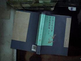 中国古代文学作品选简编(第二版)(上册)..