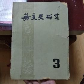 海交史研究 第3期(第三期)年刊