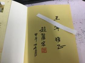 头和尾:赵丽宏序跋二集   赵丽宏签名本