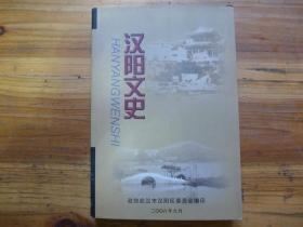 汉阳文史 2006.9