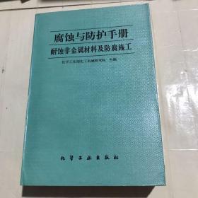 腐蚀与防护手册.耐蚀非金属材料及防腐施工