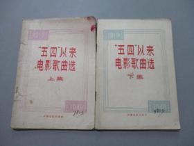 """""""五四""""以来电影歌曲选(上下集)"""