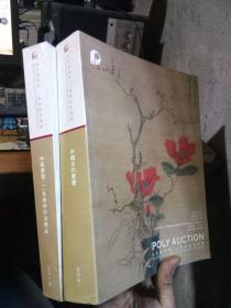 北京保利第11期精品拍卖会:中国古代书画+中国书画(一)及海外回流精品 2本合售 2010年一版一印  品好干净  厚册