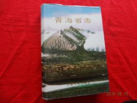 青海省志 高原生物志