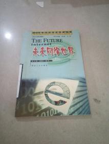 英汉对照读物-未来网络世界