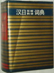 汉日双解熟语词典