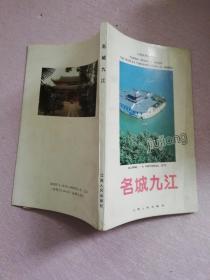 名城九江【实物拍图 有签章】