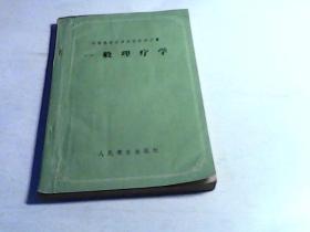 一般理疗学 苏联高等医学院校教学用书