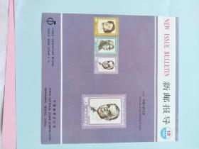 新邮报导1985年13