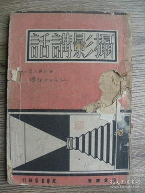 摄影讲话 [1948年初版、20世纪中国最著名的摄影大师郑景康]