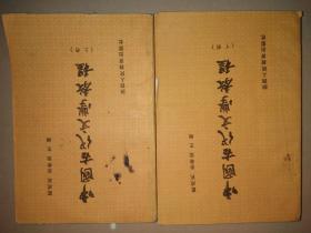 中国古代文学教程上下册