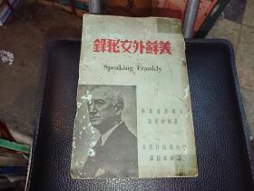 美苏外交秘录