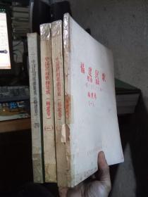 中国民间歌曲集成福建卷一、卷二、卷三、卷四 全4卷合售 1982-1989年一版一印  品好干净 油印本 书籍部分透明胶加固