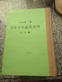日本文学鑑赏辞典