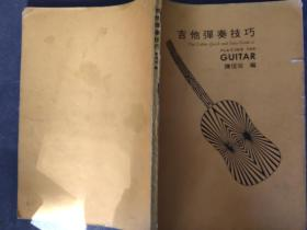 吉他弹奏技巧