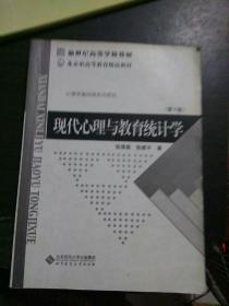 现代心理与教育统计学 第三版