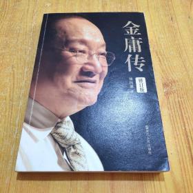金庸传(修订版)【16开 13年1版1印 】